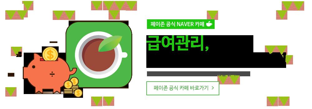 페이존 공식 네이버 카페